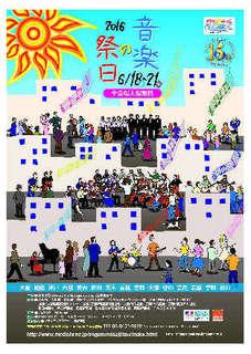 音楽の祭日 2016  160511.jpg