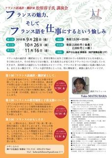 matsubara_kouen Kobe Flyer-001 (1).jpg